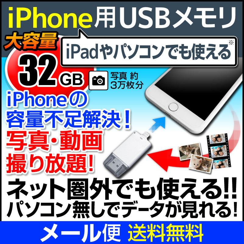 iPhone用USBメモリ 32GB メモリ iPhone5s iPhone6 iPhone6 Plus iPhone6S iPhone6S Plus iPhone7 zak-ifld32gb