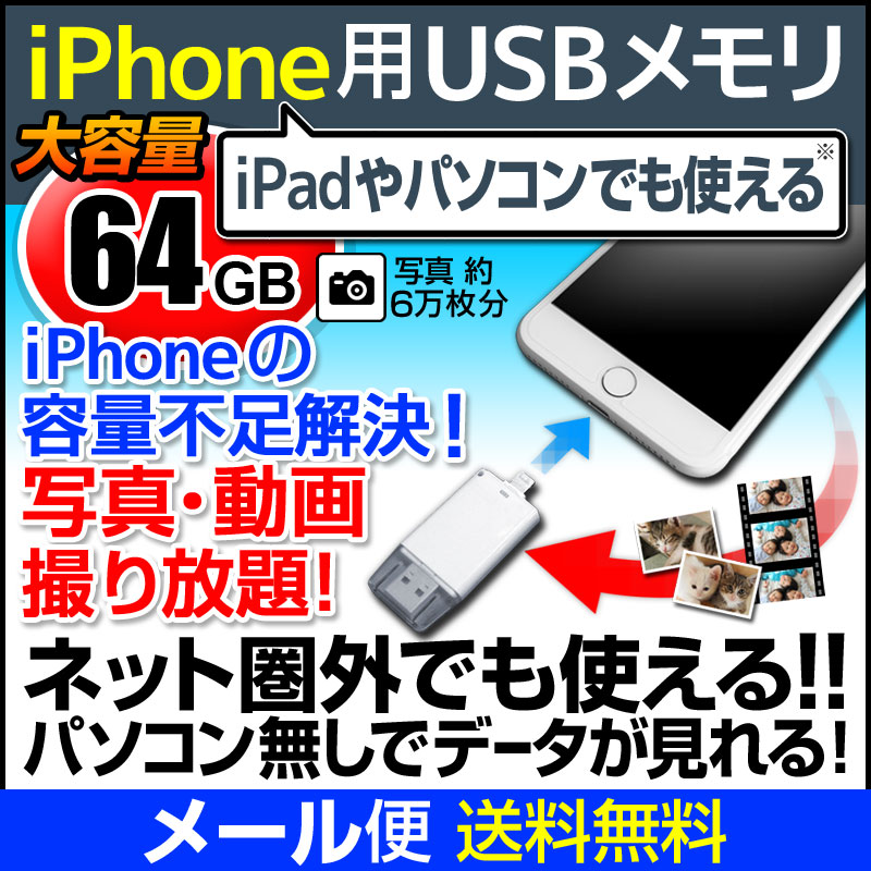 iPhone用USBメモリ 64GB メモリ iPhone5s iPhone6 iPhone6 Plus iPhone6S iPhone6S Plus iPhone7 zak-ifld64gb