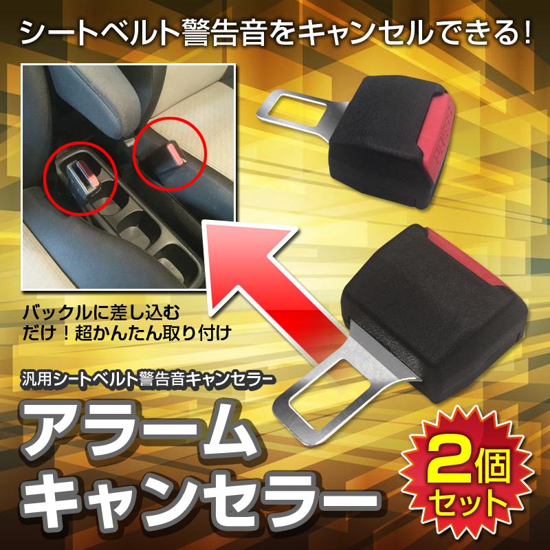 シートベルトキャンセラー 2個セット 警告音 アラーム バックル式 車種多数対応 zak-setbltcanc