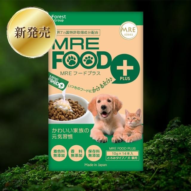 MRE FOOD+(フードプラス) 10g×14本入 【愛犬・愛猫用健康補助食品】
