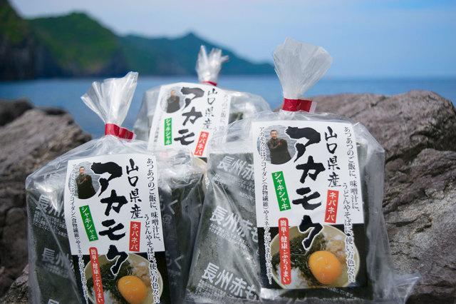 アカモクポン酢ナシ