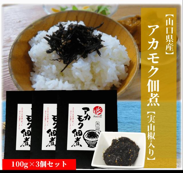 【送料無料】アカモク佃煮 100g×3袋  【実山椒入り】