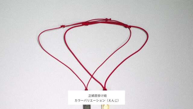 正絹首掛け紐(えんじ)