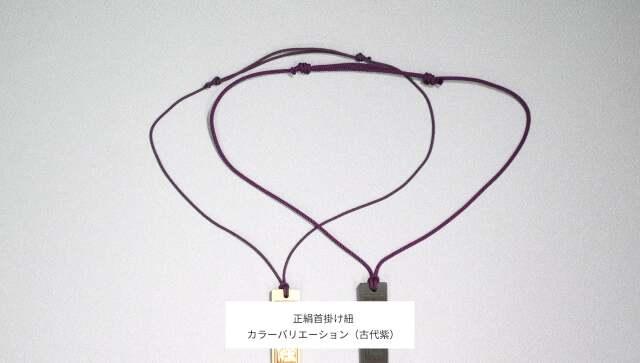 正絹首掛け紐(古代紫)