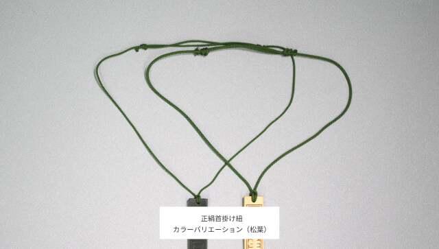 正絹首掛け紐(松葉)