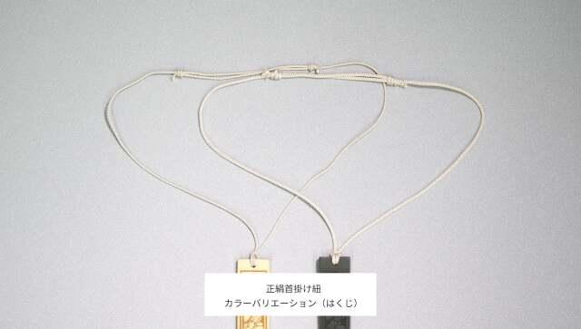正絹首掛け紐(はくじ)