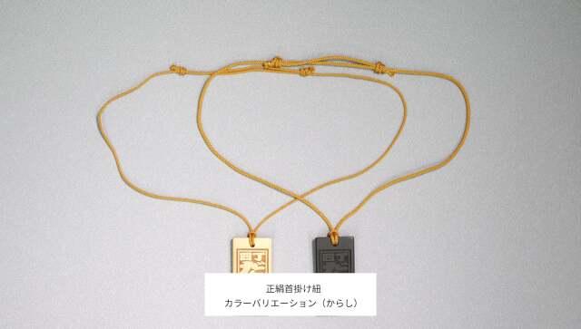 正絹首掛け紐(金茶)
