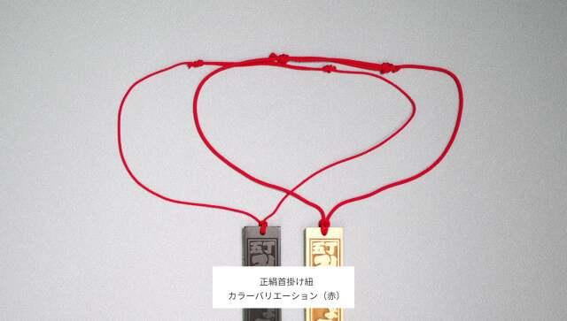 正絹首掛け紐(赤)