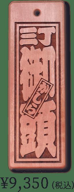 ピンクアイボリー〈三丁 御頭〉