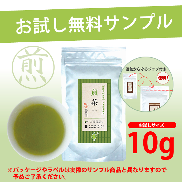 煎茶 サンプル