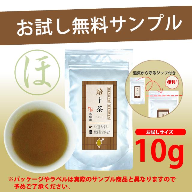 ほうじ茶 サンプル