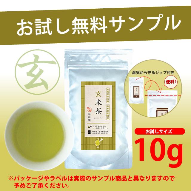 玄米茶 サンプル