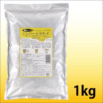 不二食品 業務用 ジンジャーレモネード (1kg×1袋)