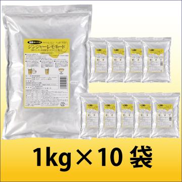 送料無料 不二食品 業務用 ジンジャーレモネード (1kg×10袋)