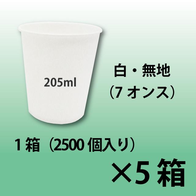 紙コップ 7オンス 無地 コーヒー・水(HOT/ICE)用 5箱(12500個)