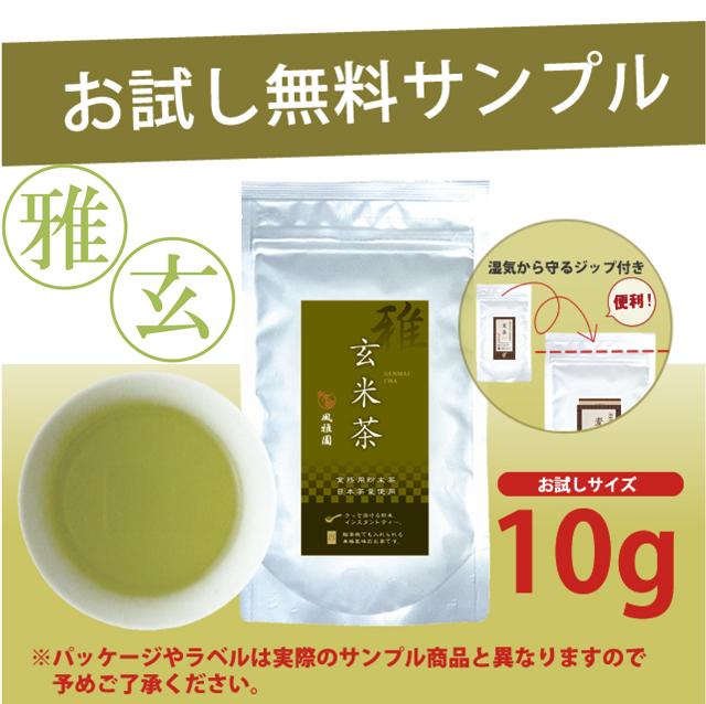 【法人様・個人事業主様限定】パウダー茶 インスタント茶 雅シリーズ 玄米茶 お試し サンプル(10g)