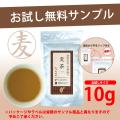 麦茶 サンプル