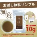 【法人様・個人事業主様限定】パウダー茶 インスタント茶 雅シリーズ 焙じ茶 お試し サンプル(10g)