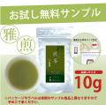 【法人様・個人事業主様限定】パウダー茶 インスタント茶 雅シリーズ 煎茶 お試し サンプル(10g)