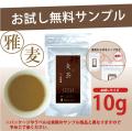 【法人様・個人事業主様限定】パウダー茶 インスタント茶 雅シリーズ 麦茶 お試し サンプル(10g)