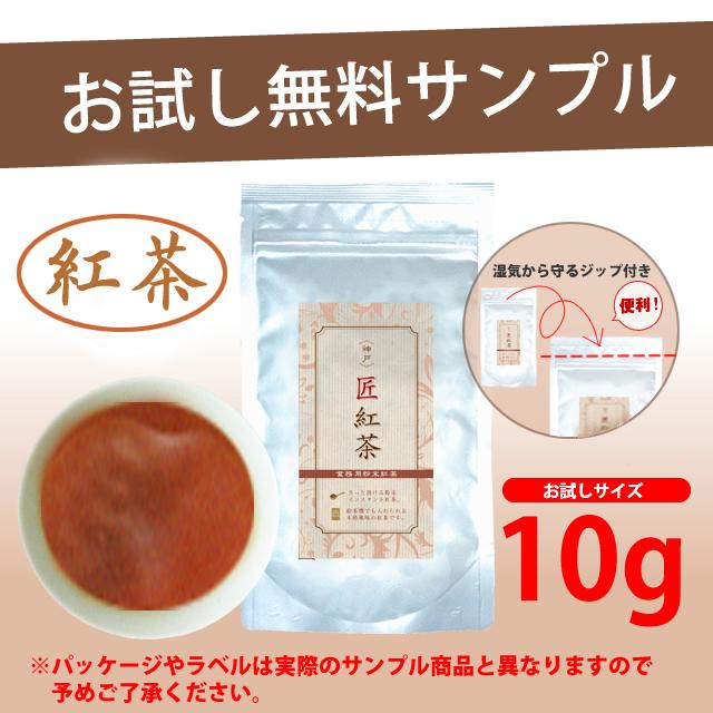 【法人様・個人事業主様限定】【匠シリーズ】粉末 紅茶 お試し サンプル(10g)