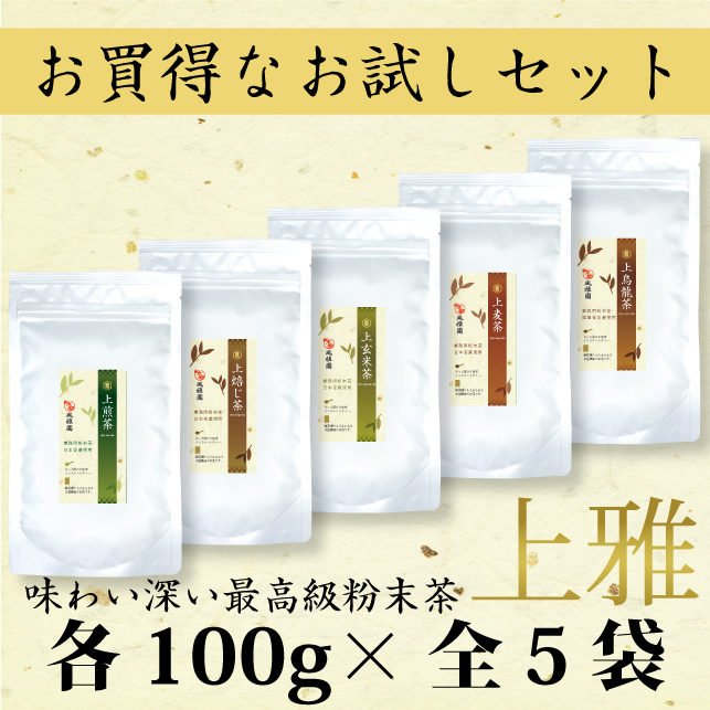 パウダー茶 インスタント茶【通常価格の23%OFF! ふりかけ茶んつき!】上雅シリーズ全5種セット 上煎茶・上玄米茶・上焙じ茶・上麦茶・上烏龍茶セット