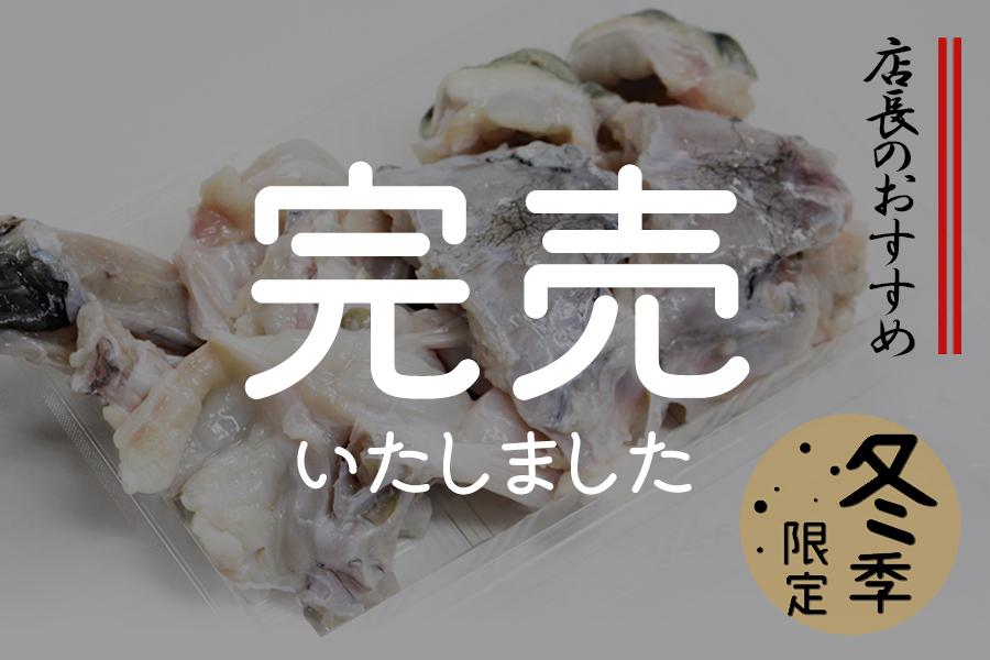 【SALE・在庫わずか】  [単品] とらふぐあらパック(2尾入)/[冷凍]