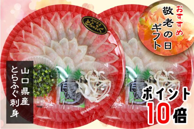 【P10倍】[送料無料]とらふぐ刺身両々セット/[最終お届け可能日→2020.11.30まで]