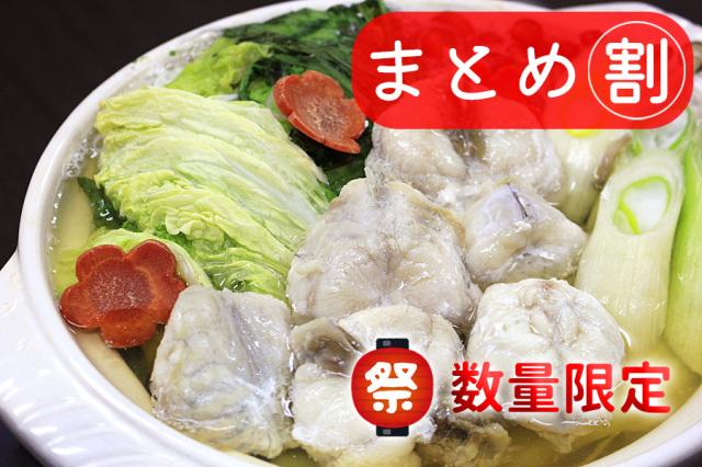 国産まふぐちり鍋用200g 今だけお得、500円