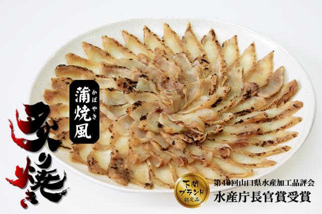 【SALE】[送料無料] ふぐ炙り焼き刺身3-4人前