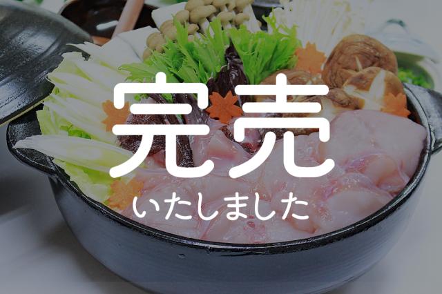[送料無料]あんこうちり鍋用600g