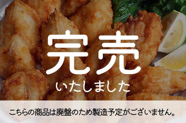 [単品] ふぐ唐揚ブツ切450g