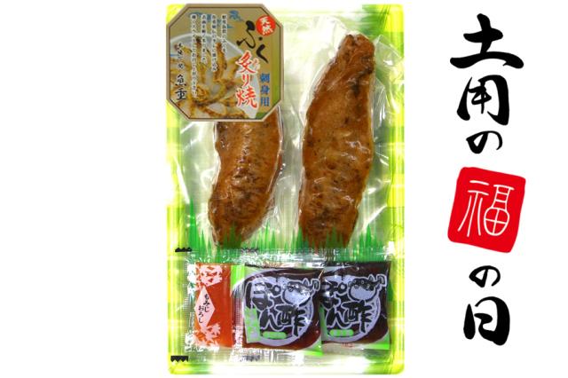 ふぐ業界初!!ふぐ炙り焼き・刺身用(2本入り)