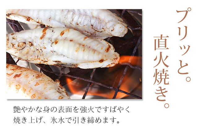 ぷりぷりの刺身用ふぐ身を、直火焼きに