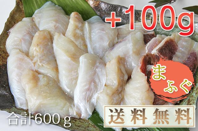山口県産真ふぐちり鍋用600g