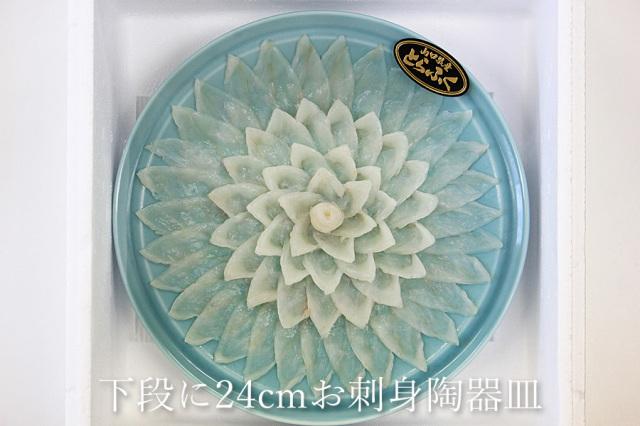 ふぐ刺し令和セット、24cm青磁陶器皿盛り