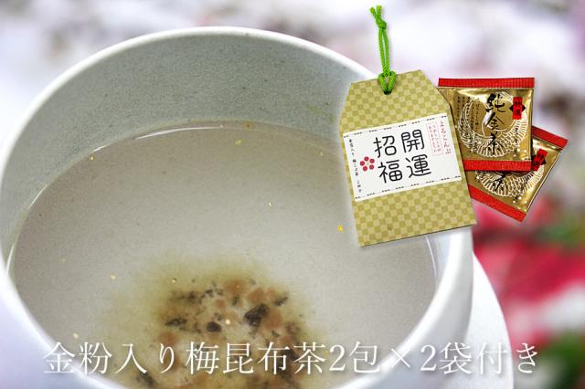 令和セットのおまけ、金粉入り梅昆布茶