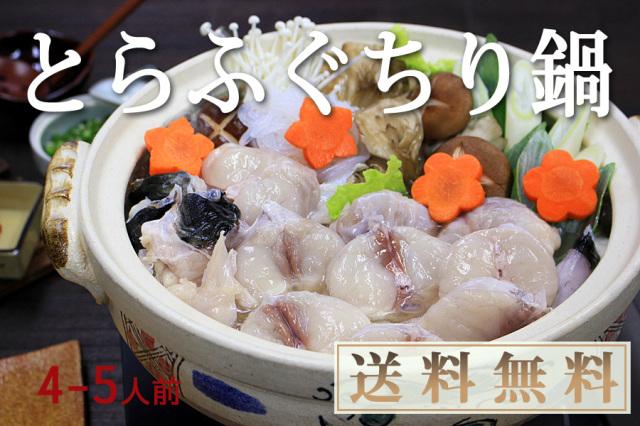 山口県産とらふぐちり鍋用。オリジナル鍋だしの素付き。