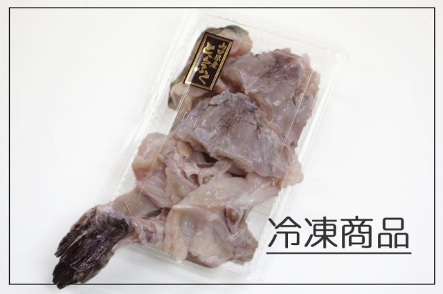 [単品] 冷凍 とらふぐあらパック(2尾入)