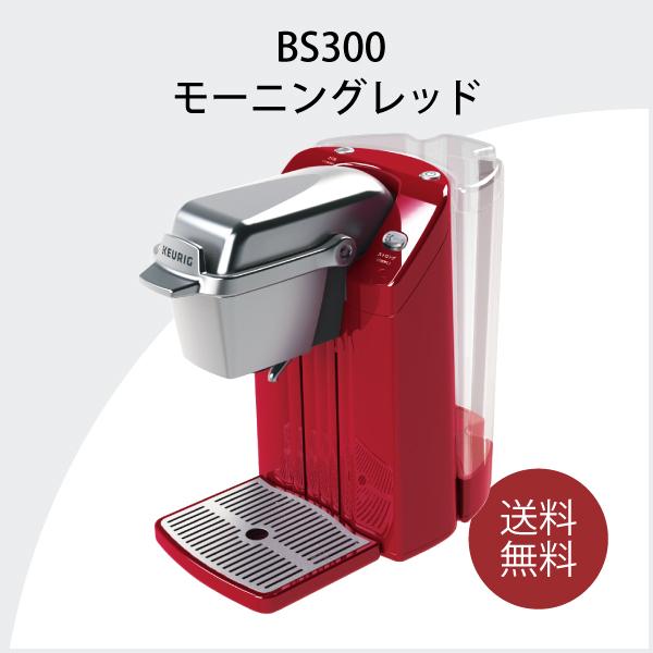 BS300(R) モーニングレッド