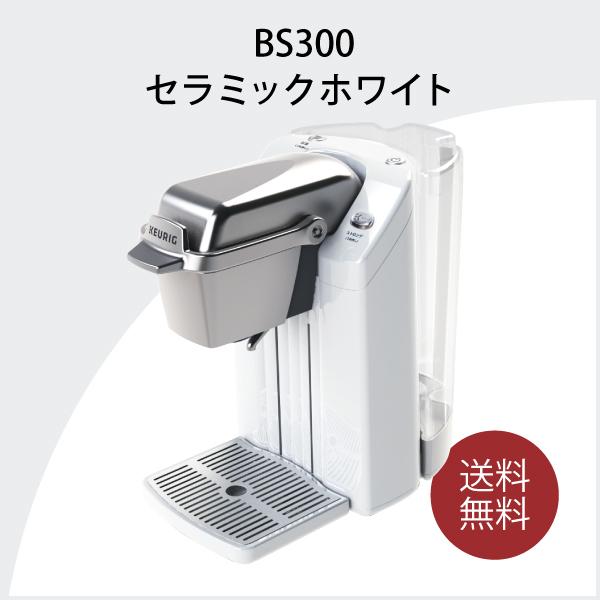 BS300(W) セラミックホワイト