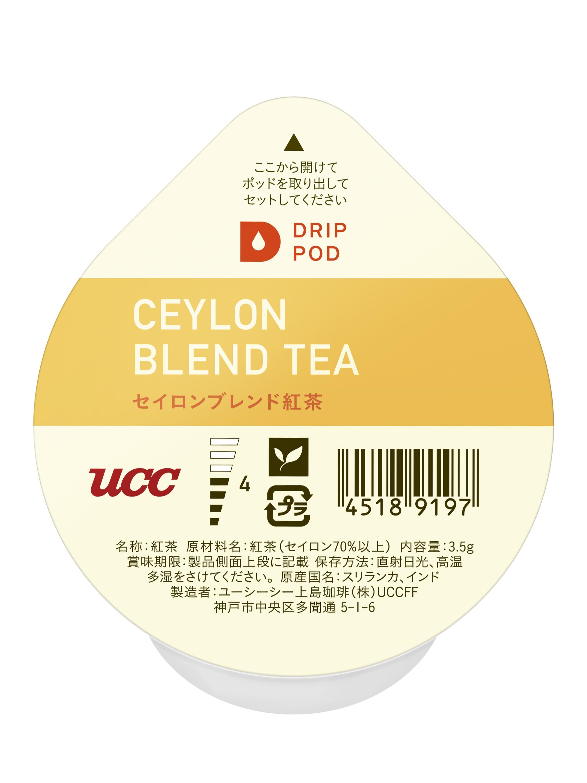 ドリップポッド セイロンブレンド紅茶