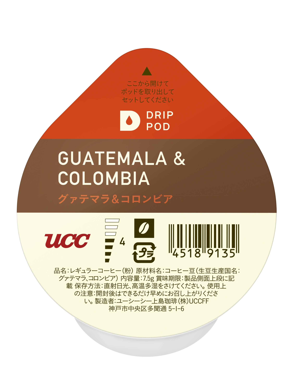 ドリップポッド グァテマラ&コロンビア
