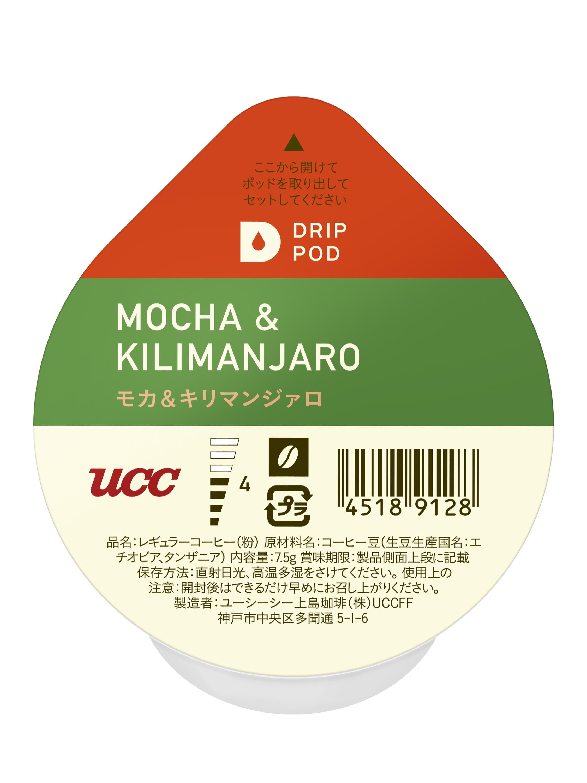 ドリップポッド モカ&キリマンジャロ