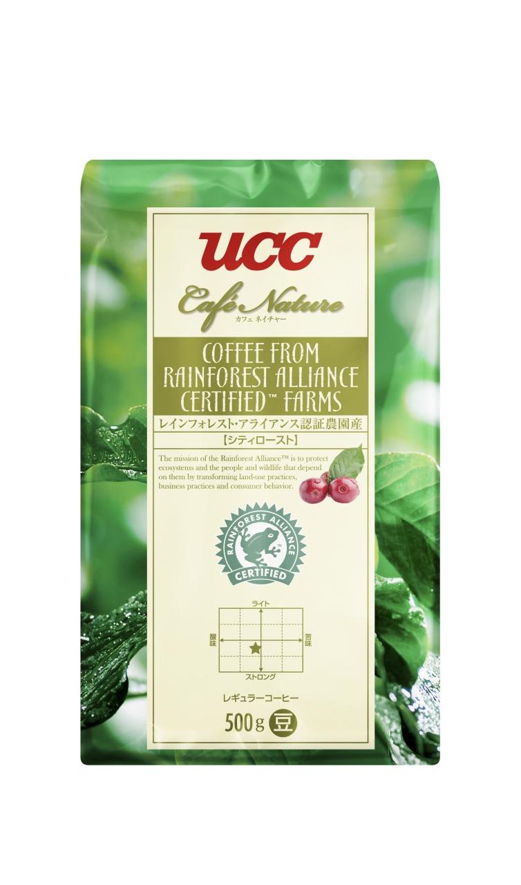 レインフォレスト・アライアンス認証コーヒー シティロースト(500g)