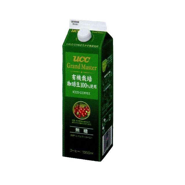 有機栽培珈琲豆100%使用アイスコーヒー