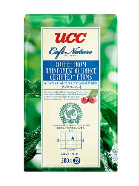 レインフォレスト・アライアンス認証 アイスコーヒー(500g)
