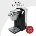 BS300(K) ネオブラック