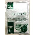 バターチキンカレー(200gX10袋)