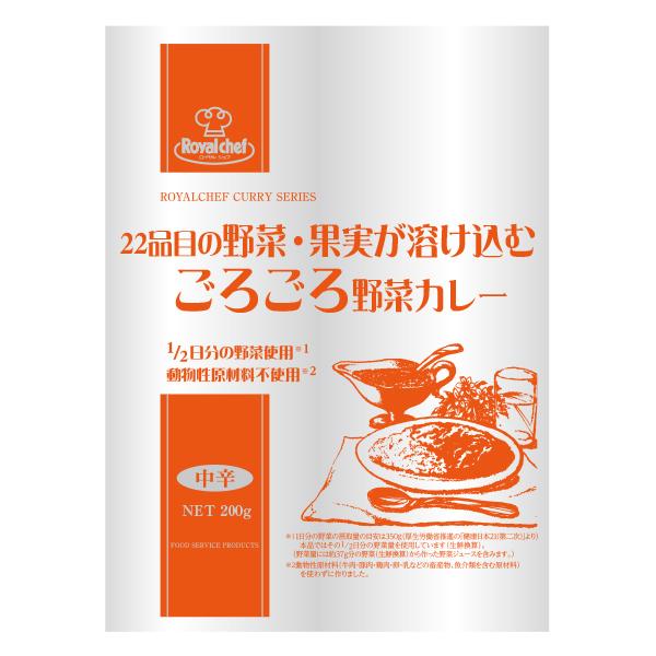 22品目の野菜・果実が溶け込むごろごろ野菜カレー(200gX10袋)
